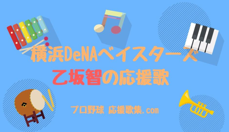乙坂智 応援歌【横浜DeNAベイスターズ】