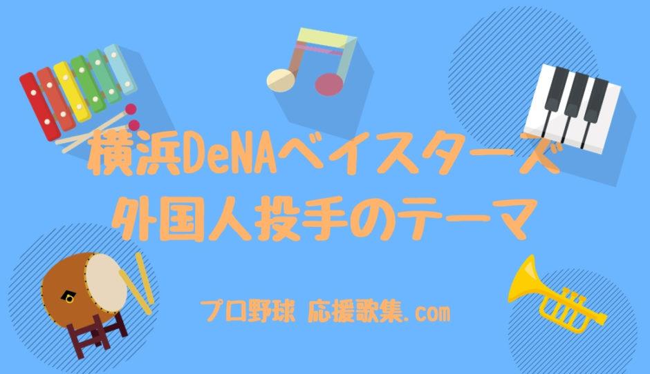 外国人投手のテーマ 【横浜DeNAベイスターズ応援歌】