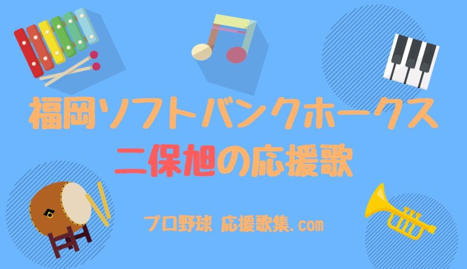 二保旭 応援歌【福岡ソフトバンクホークス】