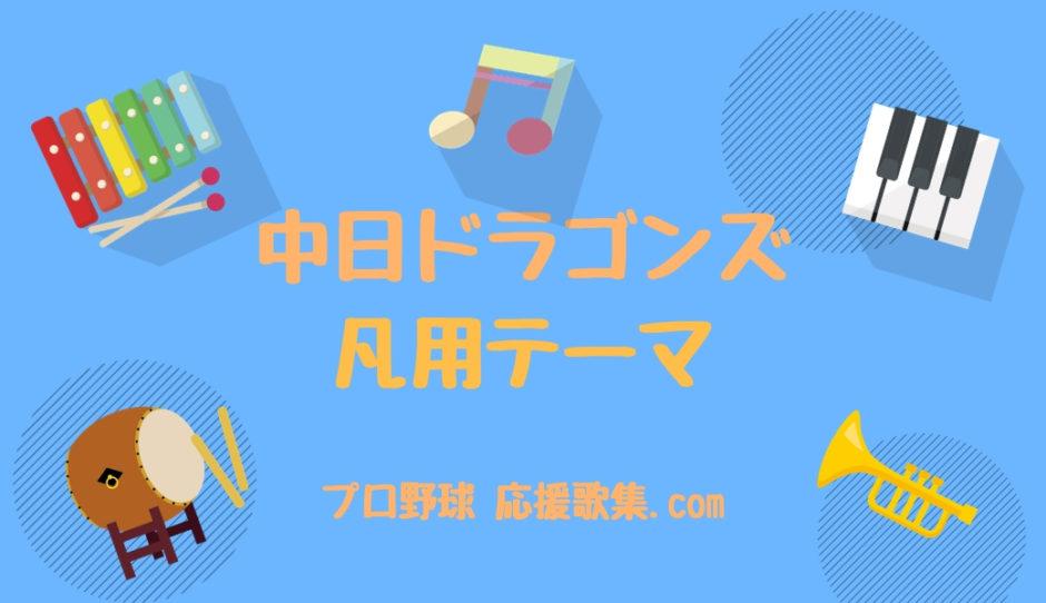 汎用テーマ 【中日ドラゴンズ応援歌】