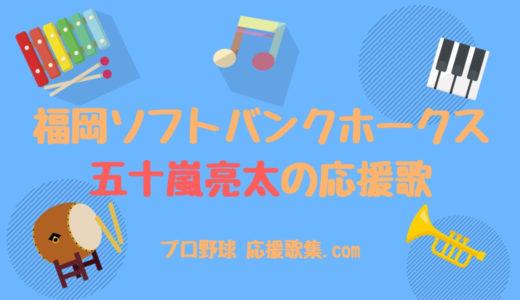 五十嵐亮太  応援歌【福岡ソフトバンクホークス】