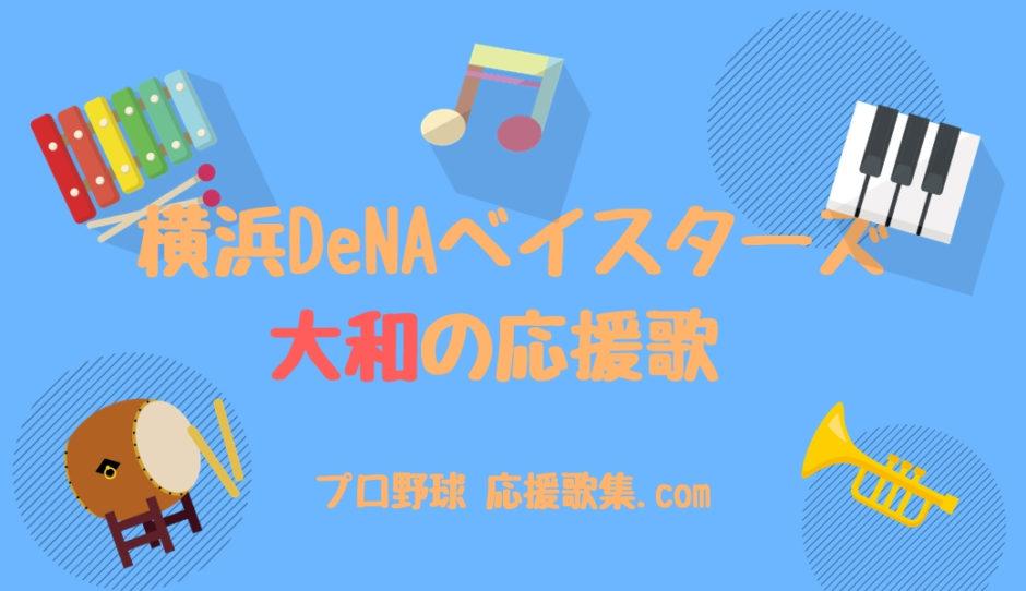 大和 応援歌【横浜DeNAベイスターズ】