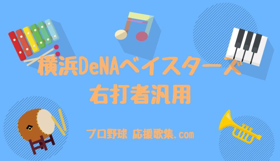 右打者汎用(ココイチ) 【横浜DeNAベイスターズ応援歌】