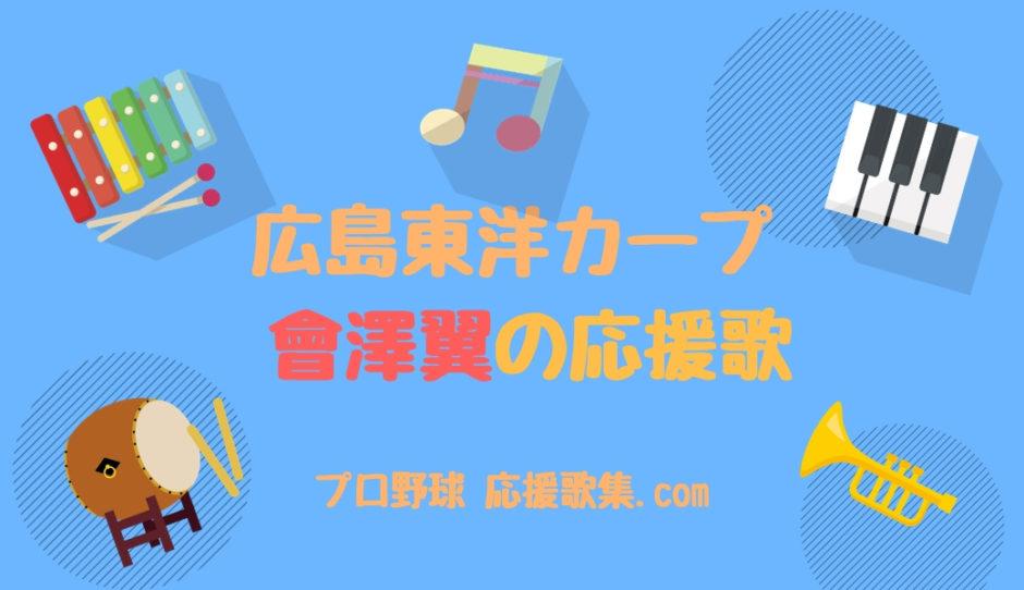 會澤翼 応援歌【広島カープ】
