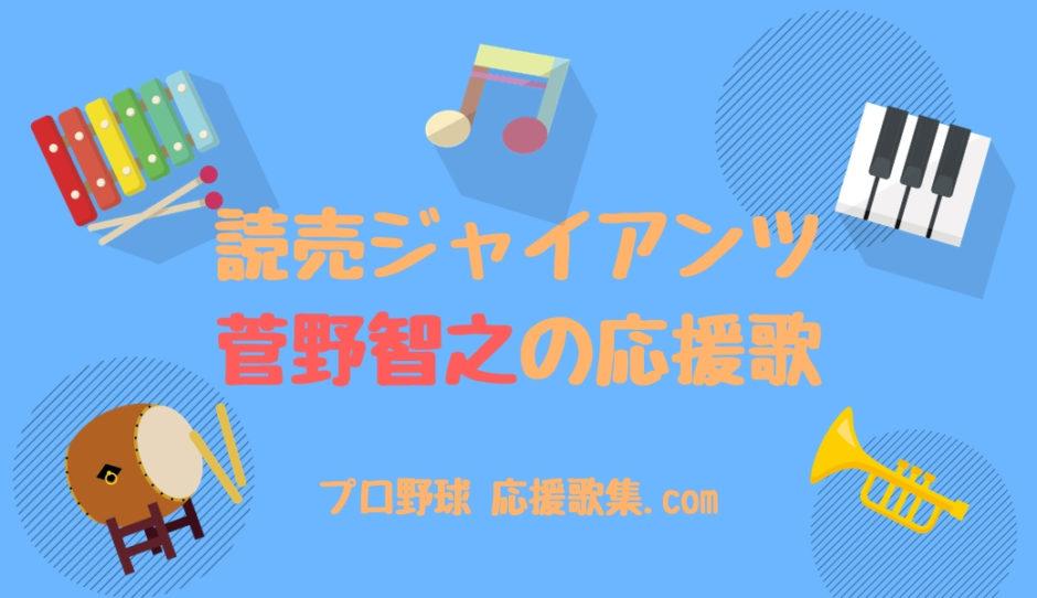 菅野智之 応援歌【読売ジャイアンツ(巨人)】