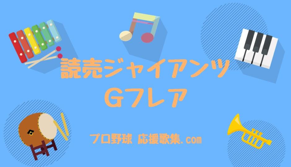 Gフレア【読売ジャイアンツ応援歌(巨人)】