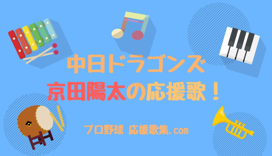 京田陽太 応援歌【中日ドラゴンズ】