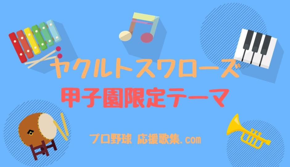 甲子園限定テーマ【東京ヤクルトスワローズ応援歌】