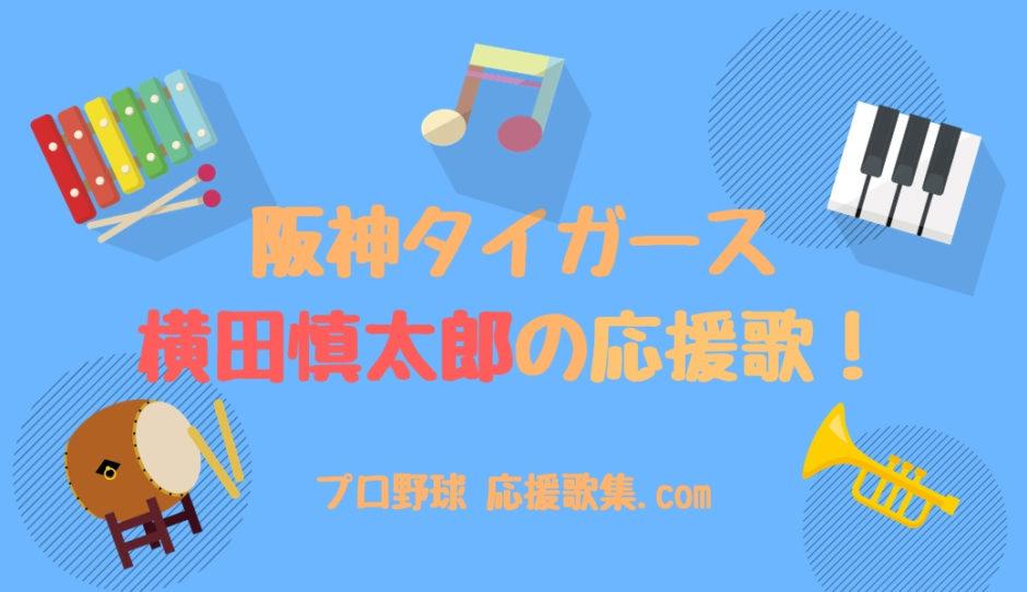 横田慎太郎 応援歌【阪神タイガース】