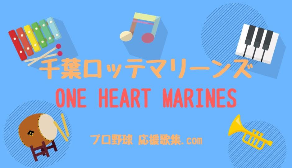 ONE HEART MARINES【千葉ロッテマリーンズ応援歌】