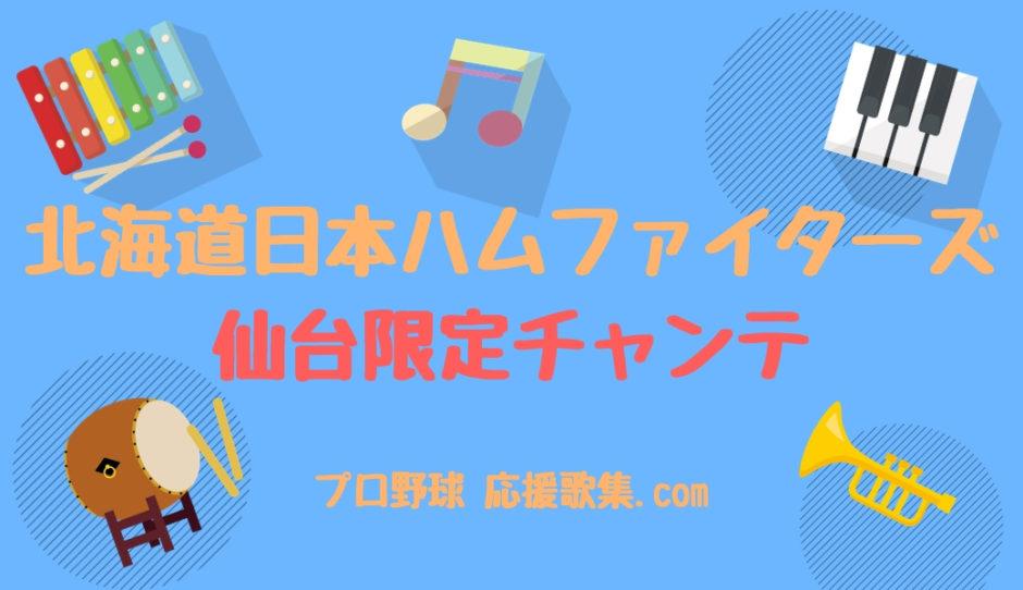 仙台限定チャンステーマ【北海道日本ハムファイターズ 応援歌】