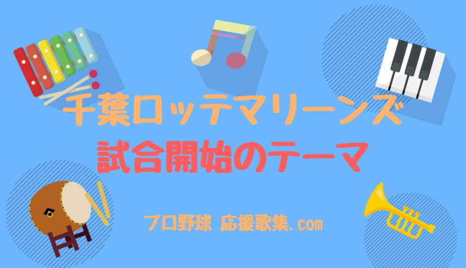 試合開始のテーマ【千葉ロッテマリーンズ応援歌】