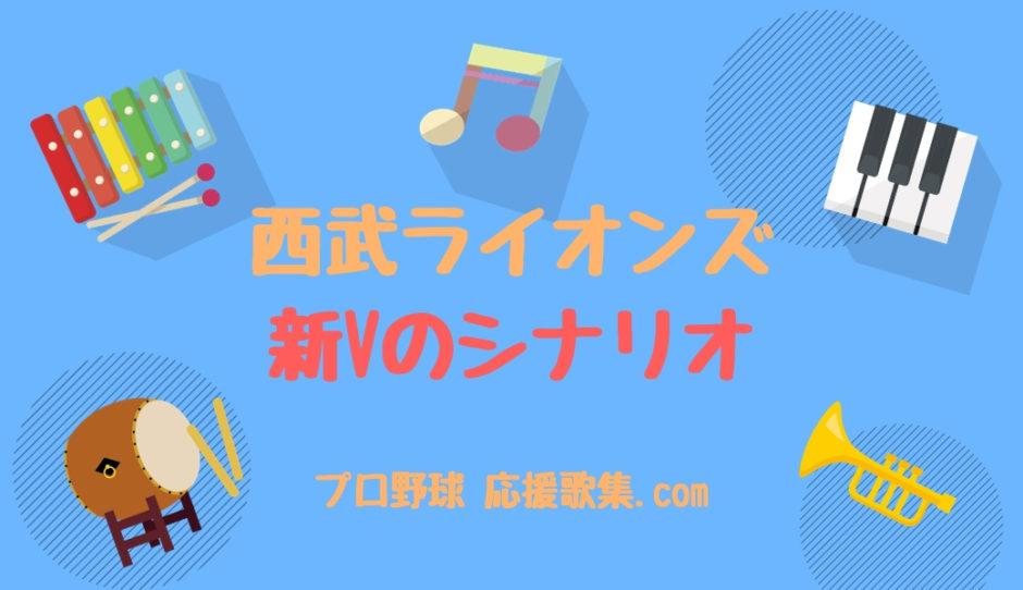 新Vのシナリオ【西武ライオンズ応援歌】