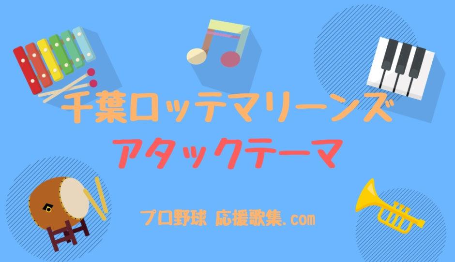 アタックテーマ【千葉ロッテマリーンズ応援歌】