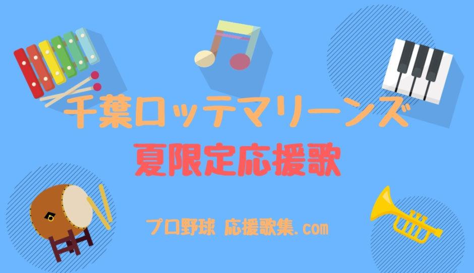 夏限定応援歌【千葉ロッテマリーンズ応援歌】