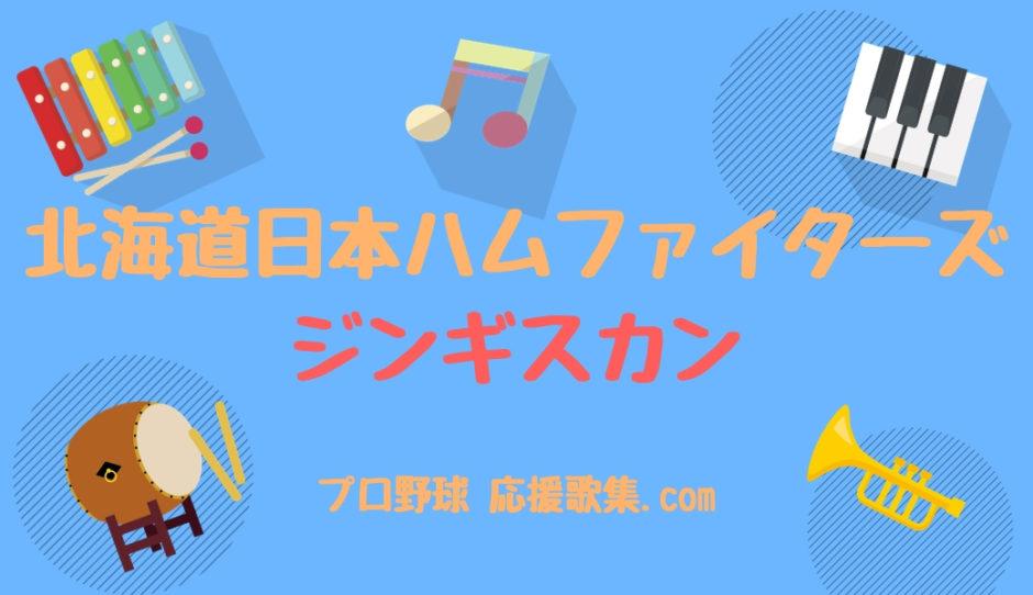 ジンギスカン(札幌ドーム専用)【北海道日本ハムファイターズ 応援歌】
