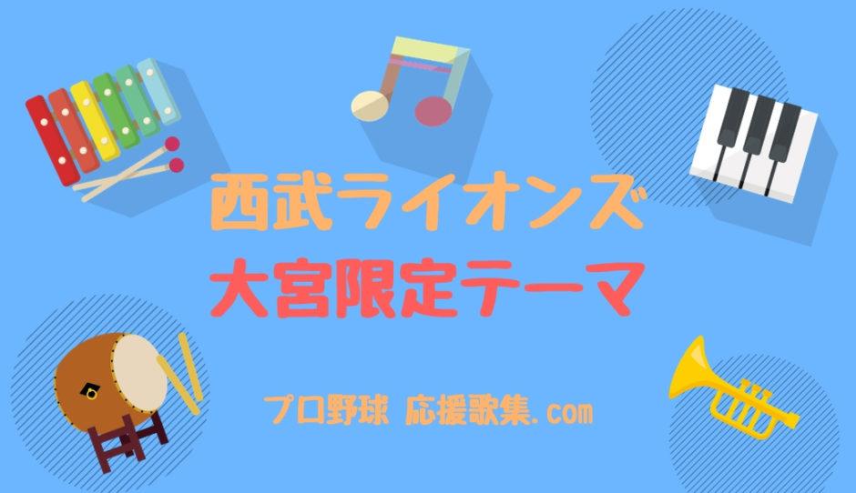 大宮限定テーマ【西武ライオンズ応援歌】