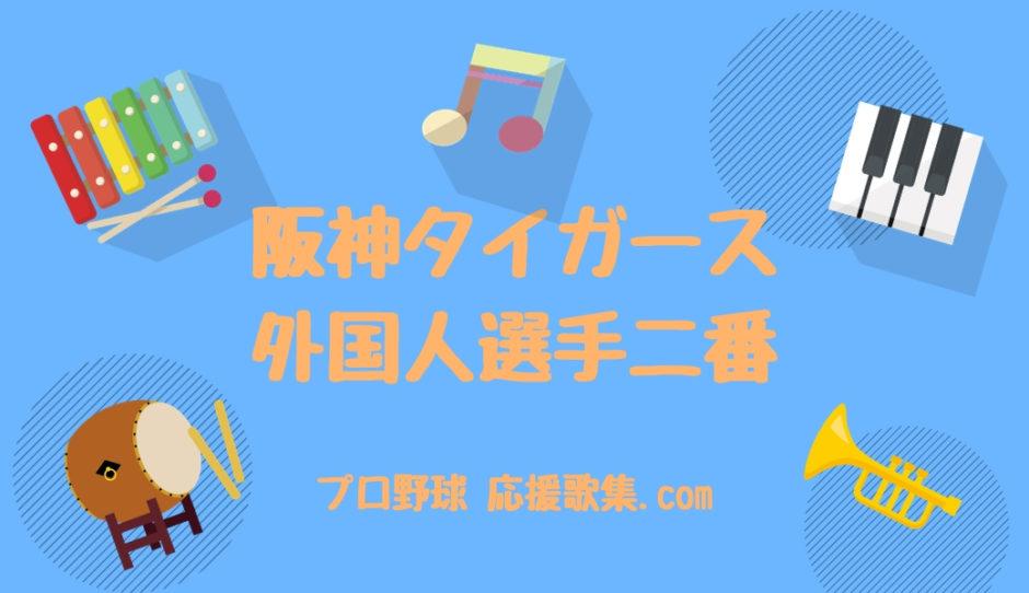 外国人選手二番【阪神タイガース】