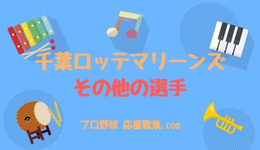 その他の選手【千葉ロッテマリーンズ応援歌】