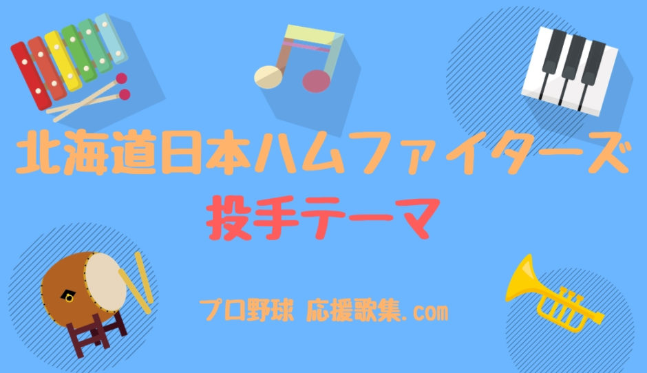 投手テーマ【北海道日本ハムファイターズ 応援歌】