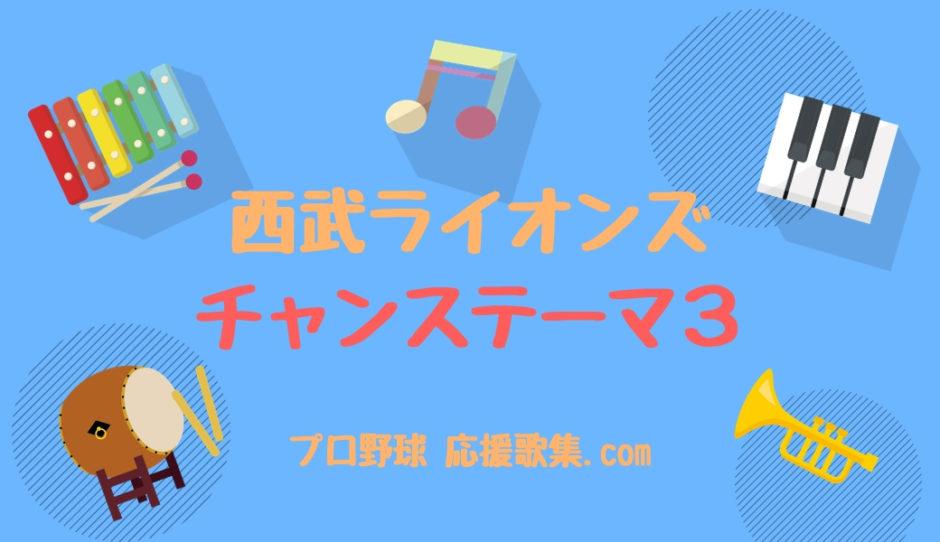 チャンステーマ3【西武ライオンズ応援歌】