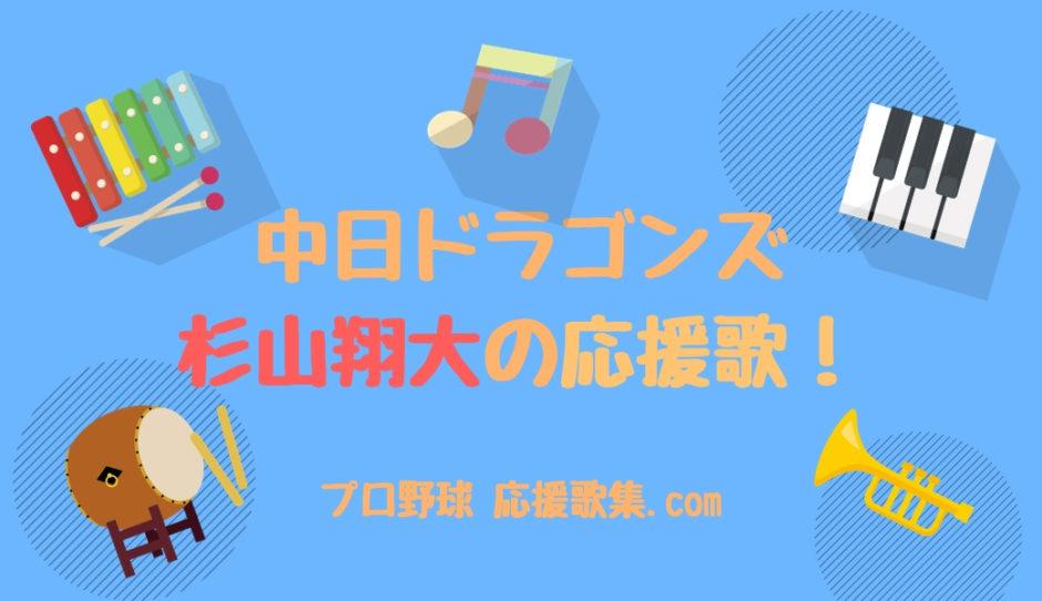 杉山翔大 応援歌【中日ドラゴンズ】