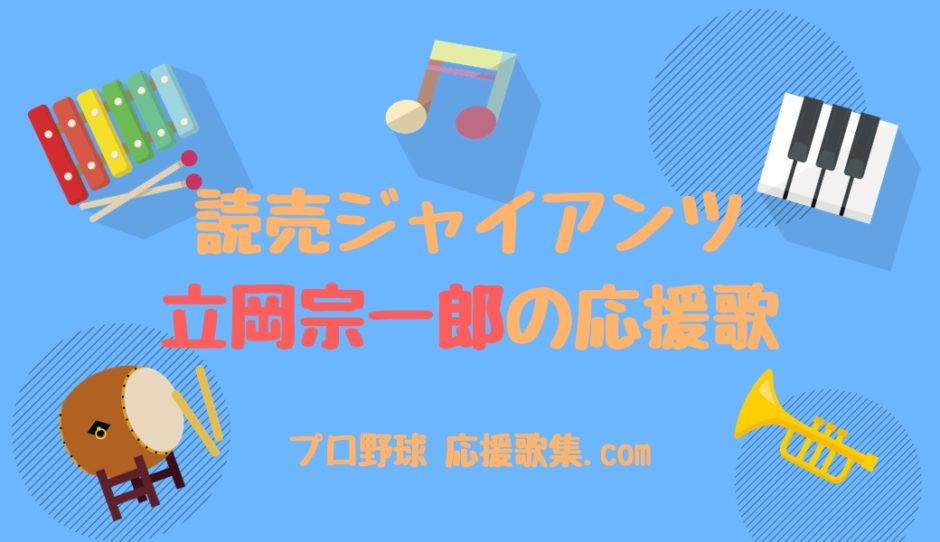 立岡宗一郎 応援歌【読売ジャイアンツ(巨人)】
