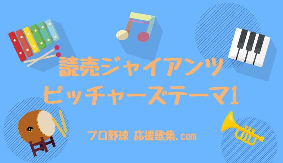 ピッチャーズテーマ1 【読売ジャイアンツ応援歌(巨人)】