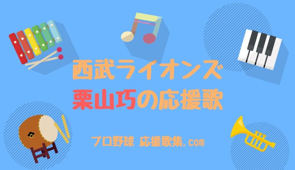 栗山巧 応援歌【西武ライオンズ】