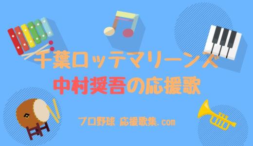 中村奨吾 応援歌【千葉ロッテマリーンズ】