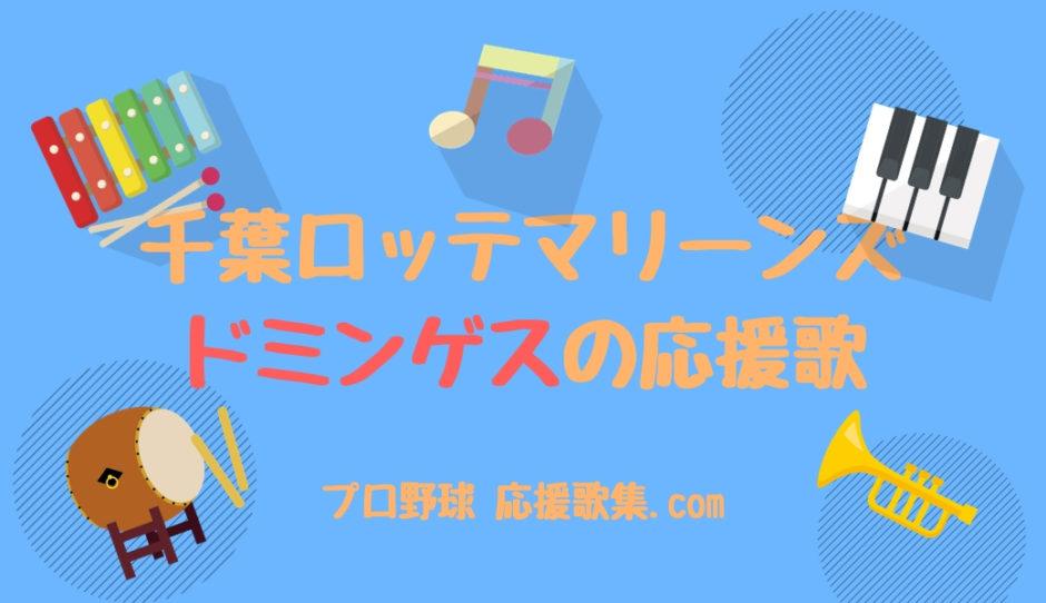ドミンゲス 応援歌【千葉ロッテマリーンズ】