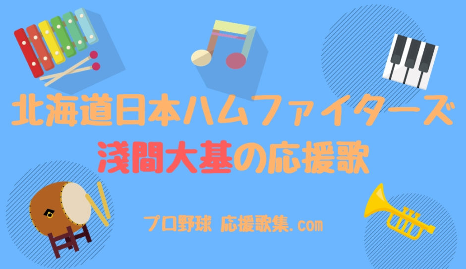 淺間大基 応援歌【北海道日本ハムファイターズ】