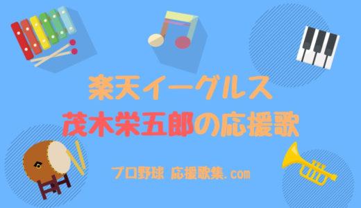 茂木栄五郎 応援歌【楽天イーグルス】
