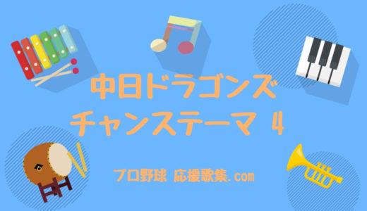チャンステーマ4【中日ドラゴンズ応援歌】