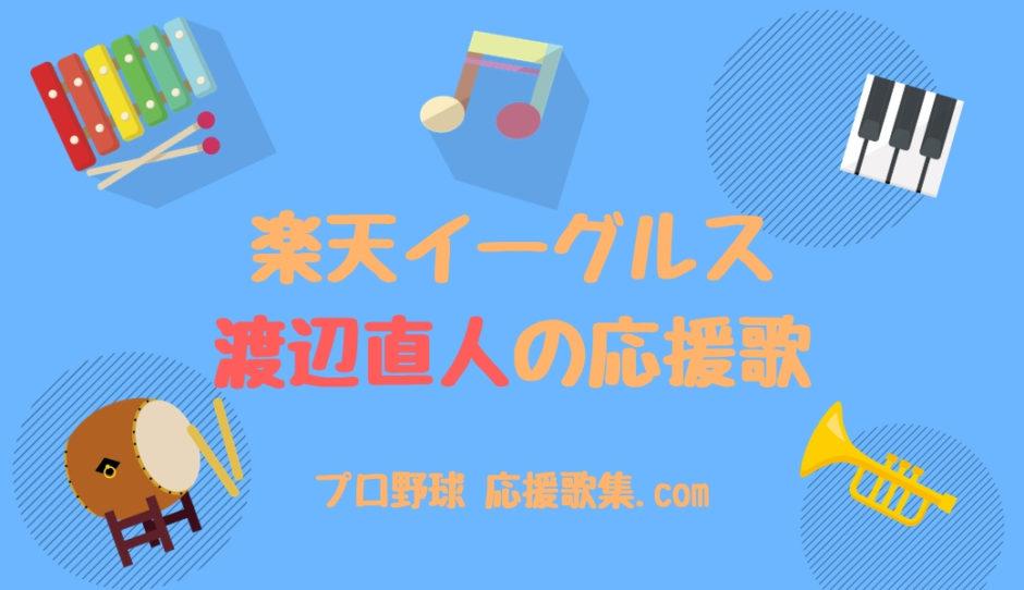渡辺直人 応援歌【楽天イーグルス】