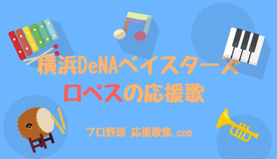 ロペス 応援歌【横浜DeNAベイスターズ】