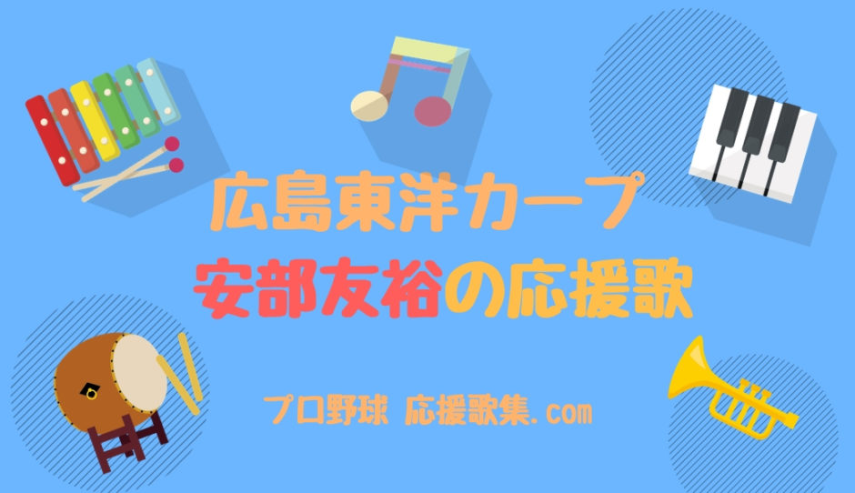 安部友裕 応援歌【広島カープ】