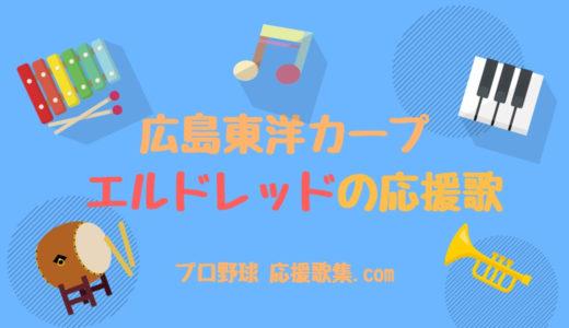 エルドレッド 応援歌【広島カープ】
