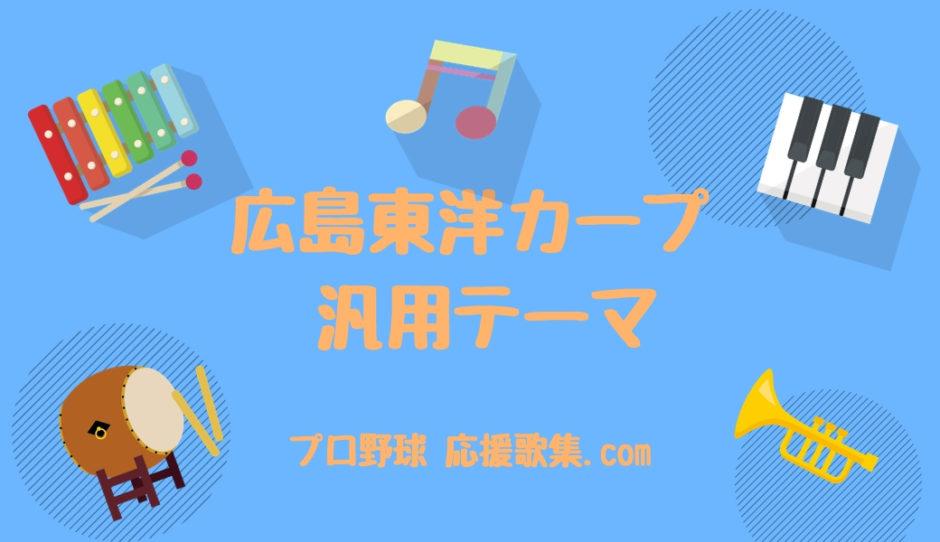 汎用テーマ(プロ入り5年目以上)【広島カープ応援歌】