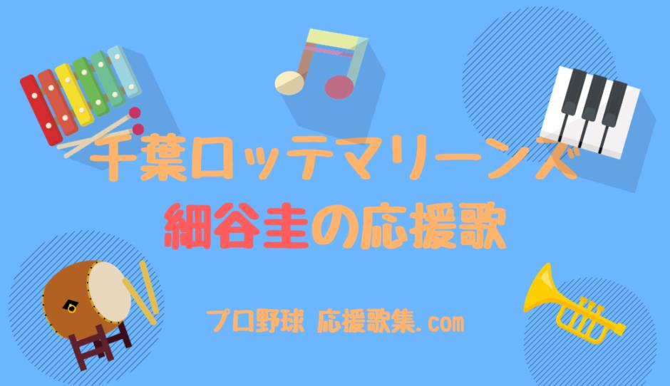 細谷圭 応援歌【千葉ロッテマリーンズ】