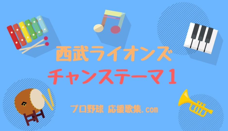 チャンステーマ1【西武ライオンズ応援歌】