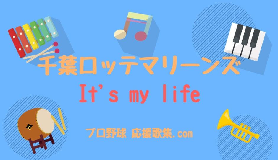 It's my life【千葉ロッテマリーンズ応援歌】
