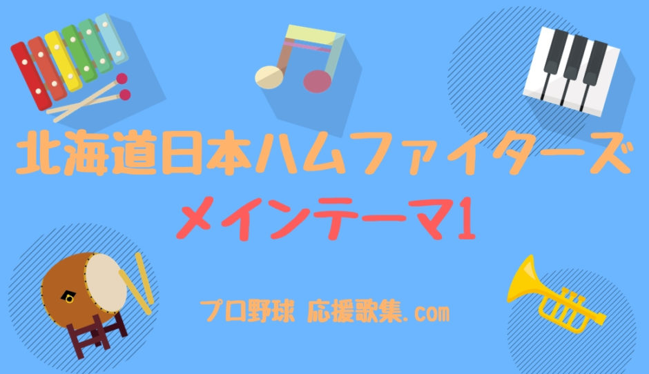 メインテーマ1【北海道日本ハムファイターズ 応援歌】