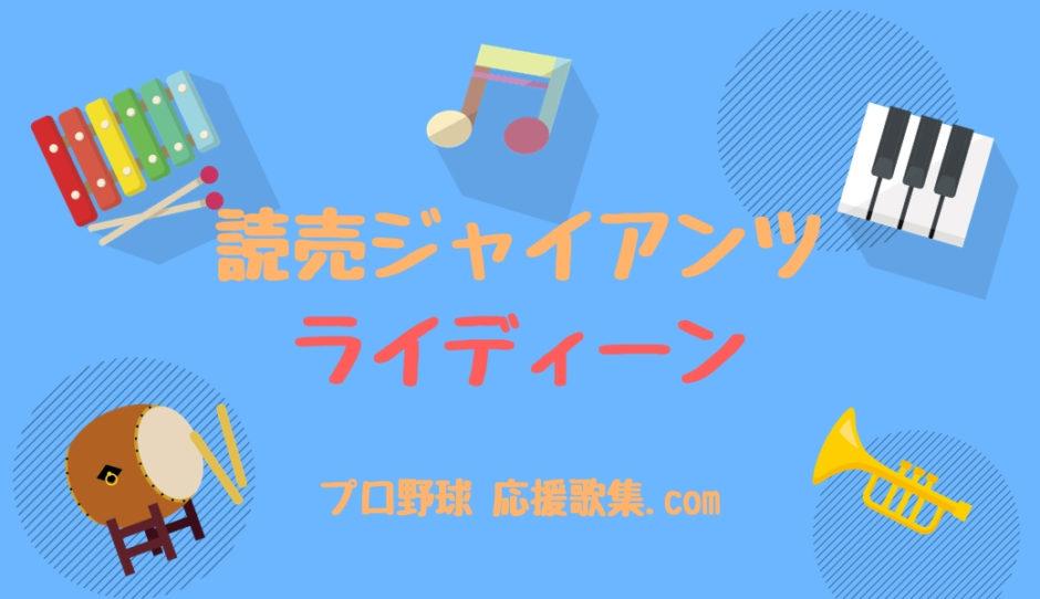 ライディーン【読売ジャイアンツ応援歌(巨人)】