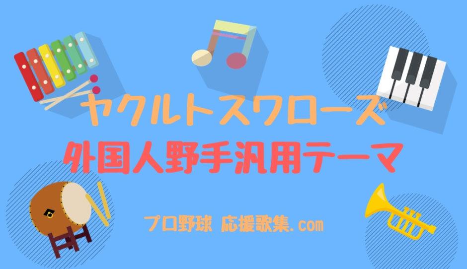 外国人野手汎用テーマ【東京ヤクルトスワローズ応援歌】