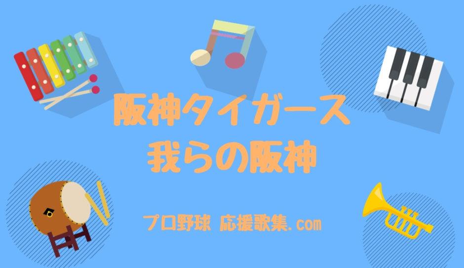 我らの阪神 【阪神タイガース応援歌】