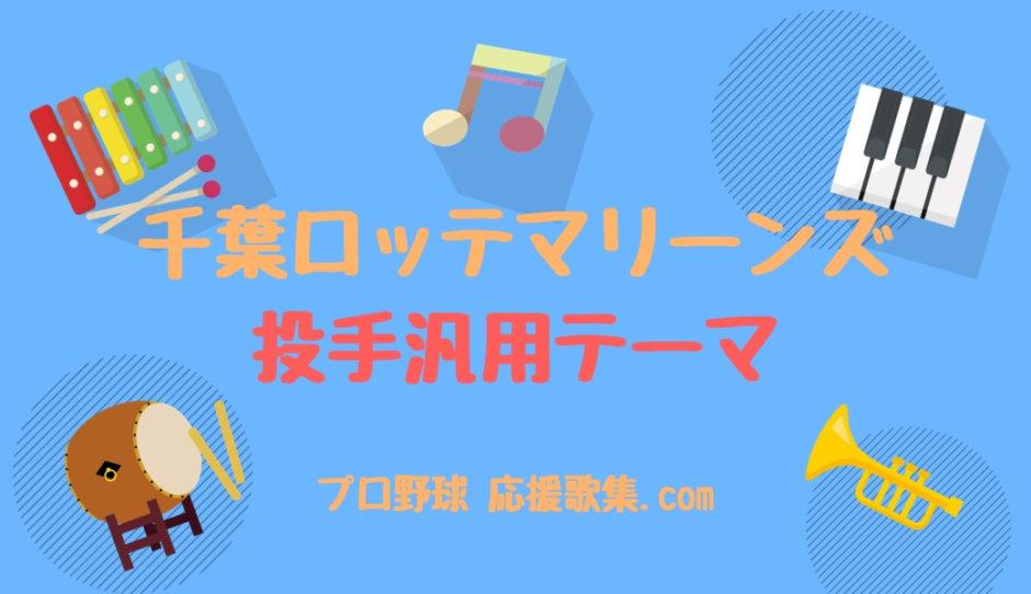 投手汎用テーマ【千葉ロッテマリーンズ応援歌】