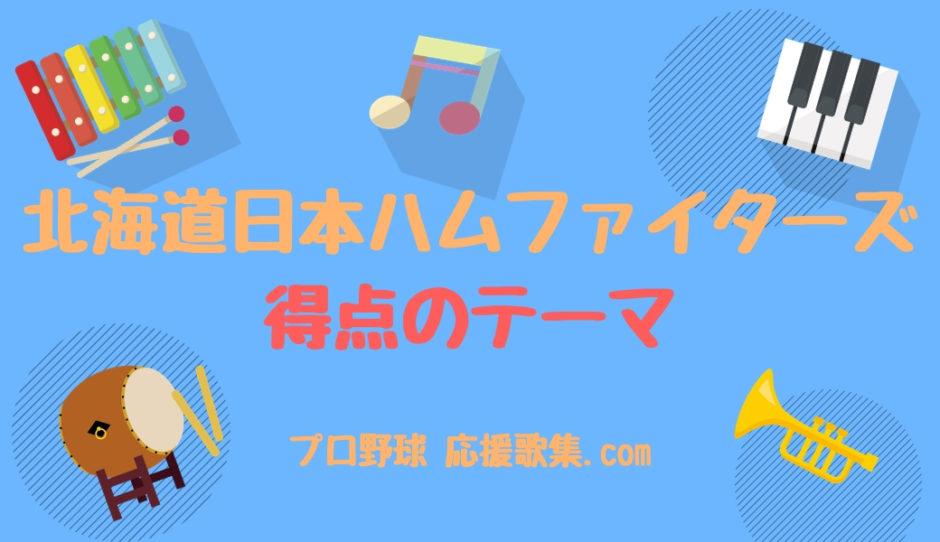 得点のテーマ(おーい北海道)【北海道日本ハムファイターズ 応援歌】