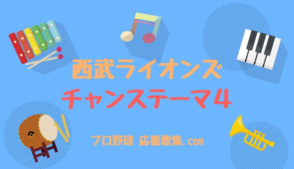 チャンステーマ4【西武ライオンズ応援歌】