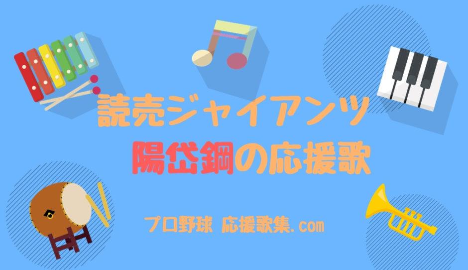 陽岱鋼 応援歌【読売ジャイアンツ(巨人)】
